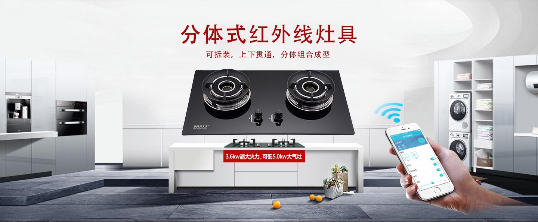 厨房电器招商